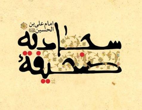 دعای چهل و سوم صحیفه سجادیه+ترجمه/دعای امام سجاد(ع) به هنگام دیدن هلال ماه نو