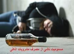 مسمومیت 3 نفر در استهبان  بر اثر مصرف مشروبات الکلی