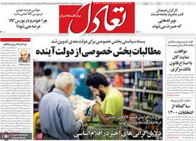 گزیده روزنامه های 27 اردیبهشت 1400