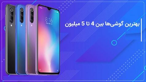 گوشی های 4 تا 5 میلیون تومانی موجود در بازار+جدول/ 22 مهر 99
