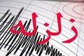 زلزله نسبتا شدید بندرعباس را لرزاند