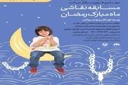 ماه رمضان در قاب نقاشی کودکان و نوجوانان قزوینی