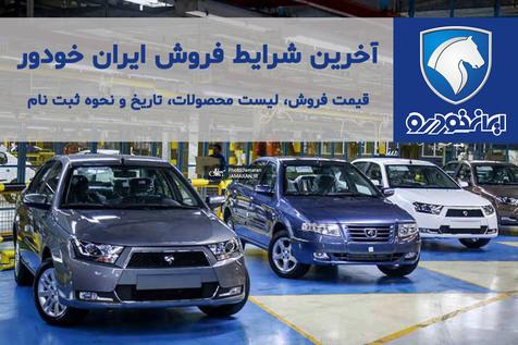 ثبت نام پیش فروش ایران خودرو 25 فروردین