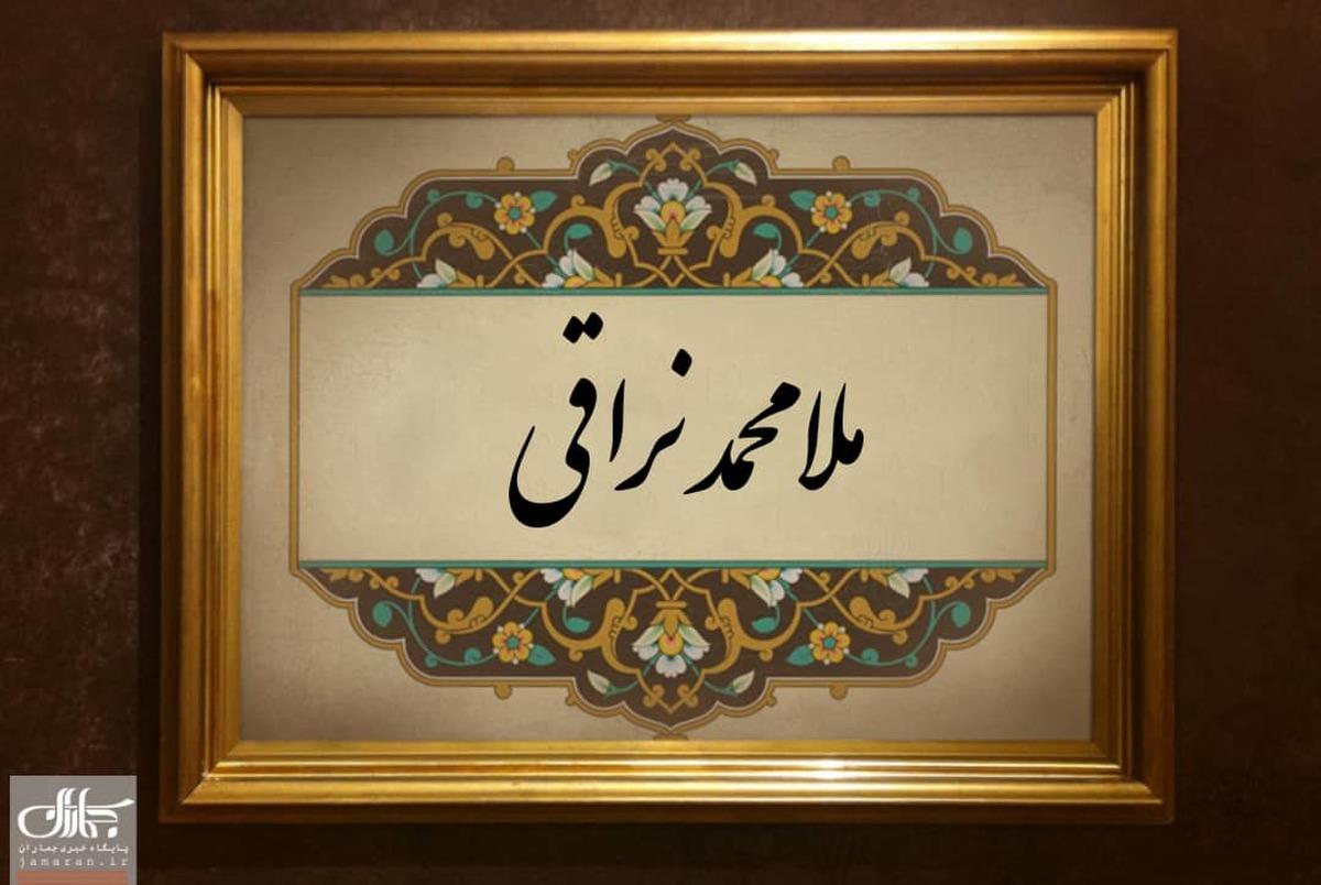 آنچه که باید از زندگی ملا محمد نراقی بدانیم