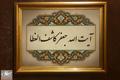 شیخ جعفر کاشف الغطاء که بود؟/ سور چه بود و چرا وی دستور به ساختش داد؟/علت سفر شیخ از نجف به ری چه بود؟