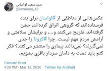 اعتراض امام جمعه لواسان به بی توجهی گردشگران به شیوع کرونا