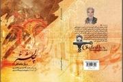 """کتاب """" چالشتر دیار ماندگار """" در شهرکرد منتشر شد"""