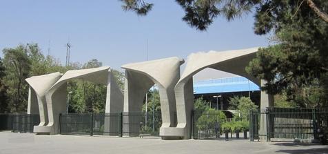 رشته مطالعات رژیم صهیونیستی در دانشگاه تهران راهاندازی شد