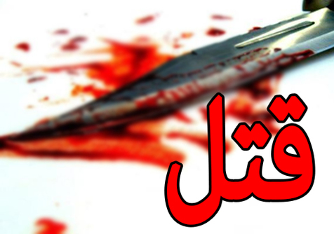 پسر جوان شوهر زن 40 ساله را به طرز وحشتناکی کُشت