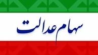 ارزش سهام عدالت 490 و 532 هزار تومانی/ 25 خرداد 1400