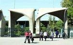 نحوه برگزاری امتحان دانشگاه تهران و البرز مشخص شد