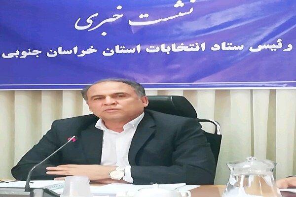 ۶ نفر از نامزدهای حوزههای انتخابیه خراسانجنوبی انصراف دادند
