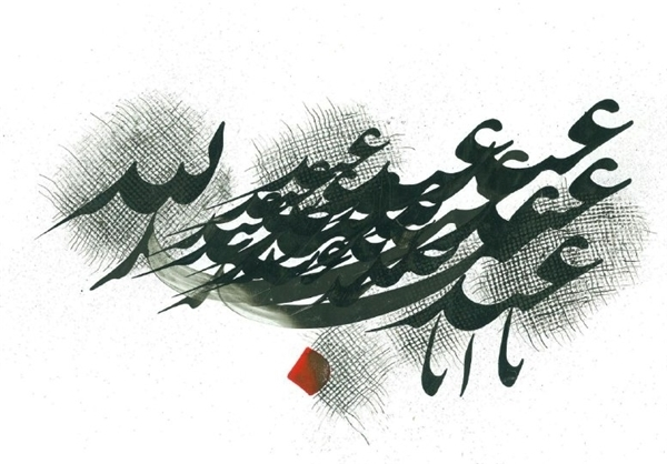برگزاری نمایشگاه خوشنویسی مشترک بین ایران و کره جنوبی