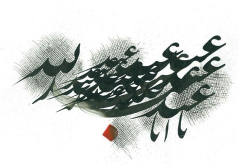 ثبت جهانی هنر خوشنویسی به نام ترکیه؟