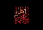 مداحی ایام فاطمیه / حسن خلج