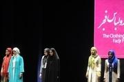 جزئیات هفتمین جشنواره مد و لباس فجر اعلام شد