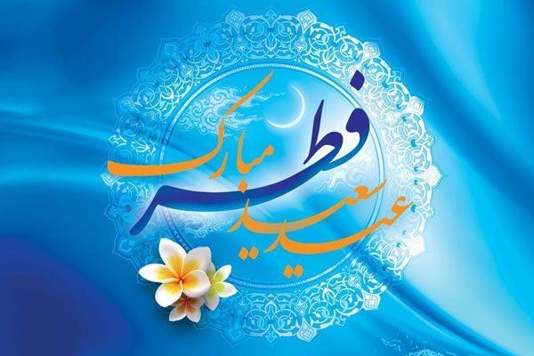 عید رمضان آمد و ماه رمضان رفت...