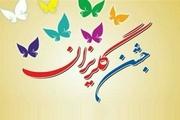 امسال ۶ جشن گلریزان در استان قزوین برگزار میشود