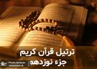 ترتیل جزء نوزدهم قرآن مجید با صدای استاد منشاوی