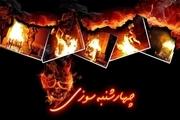مصدومیت۱۸ نفر در حوادث چهارشنبه سوری شیراز  قطع عضو یک نوجوان