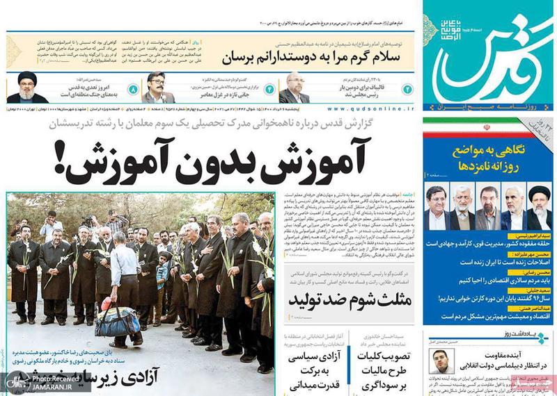 گزیده روزنامه های 6 خرداد 1400