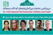 داوران جشنواره فیلم های کودکان و نوجوانان معرفی شدند