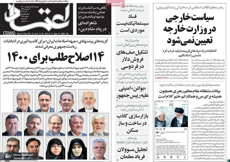 گزیده روزنامه های 13 اردیبهشت 1400