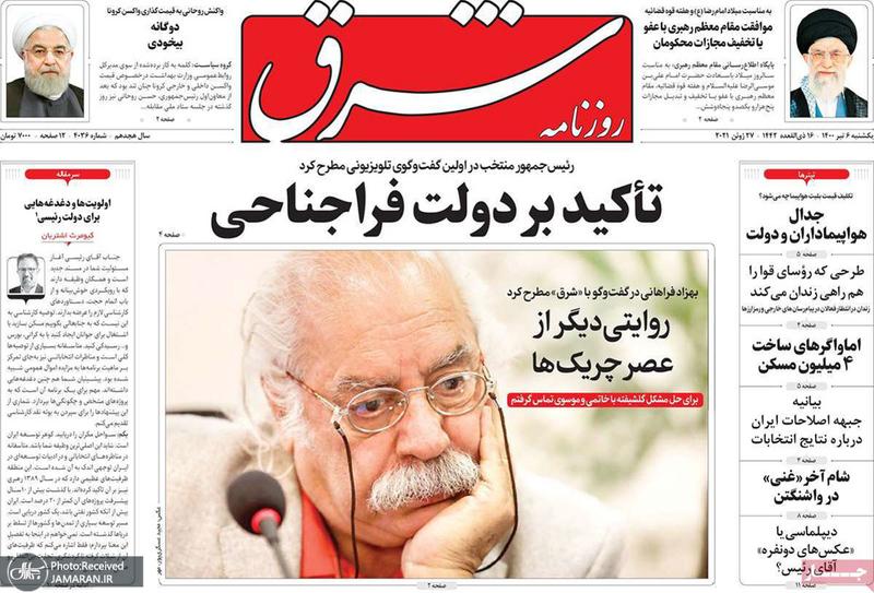 گزیده روزنامه های 6 تیر 1400
