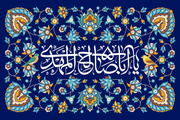 بنا بر فرمایش امام صادق(ع) چرا در زمان غیبت، خداوند از بندگانش راضی تر است؟/پاسخ امام هادی(ع) درباره فرج
