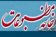 انتخابات هیات مدیره خانه مطبوعات استان ایلام آغاز شد