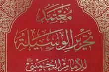 «شرح عربی تحریر الوسیله امام خمینی (س)» به چاپ سوم رسید