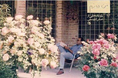 اعتراض پسر عباس کیارستمی به انتشار نامههای خصوصی پدرش