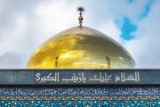 زیارتنامه حضرت زینب(س)+ترجمه