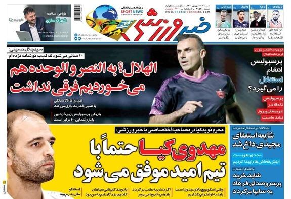 روزنامههای ورزشی 27 شهریور 1400