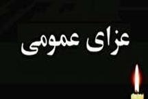 اعلام سه روز عزای عمومی در سیستان و بلوچستان