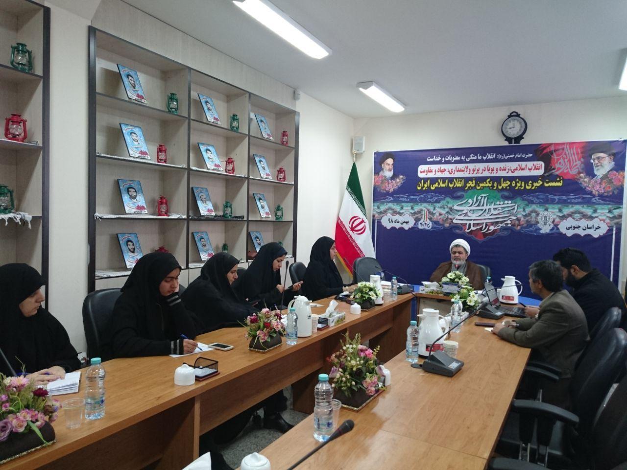 ۱۳۰ گفتمان دینی دهه فجر در خراسان جنوبی برگزار میشود