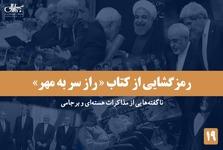 رمزگشایی از کتاب «راز سر به مهر»؛ ناگفته هایی از مذاکرات هسته ای و برجامی - 19/ از تصمیم قاطع ایران در مورد فردو تا سوال مهم مذاکرهکنندگان ایرانی