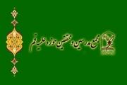 بیانیه مجمع مدرسین و محققین حوزه علمیه قم به مناسبت چهاردهم و پانزدهم خرداد 1399