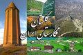 امکان بازدید مجازی از ۴۱ اثر تاریخی و گردشگری گلستان فراهم شد