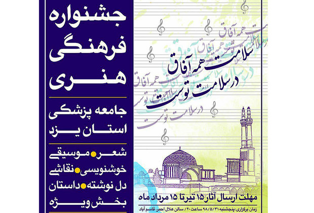 اولین جشنواره فرهنگی هنری جامعه پزشکی استان یزد برگزار میشود