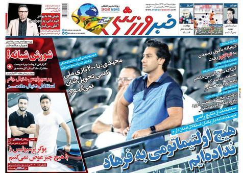 روزنامههای ورزشی 11 تیر 1399