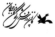 ۳۳۶ فعالیت مجازی از سوی کانون پرورش فکری فارس انجام شد