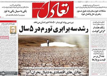 گزیده روزنامه های 3 مرداد 1400
