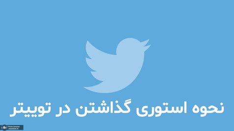 نحوه استوری گذاشتن در توییتر+ آموزش تصویری