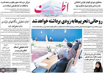گزیده روزنامه های 16 اردیبهشت 1400