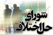 شورای حل اختلاف ویژه صنایع و معادن در یزد آغاز به کار کرد