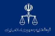 جوابیه دادستانی کل کشور به ستاد مبارزه با قاچاق کالا و ارز