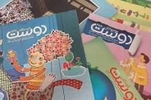 انتشار شماره های شهریور ماهنامه «دوست»