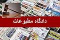 نتیجه پرونده «هفتهنامه صدا» و «روزنامه آرمان» در دادگاه مطبوعات