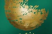 مهلت ارسال اثر به نهمین جشنواره بین المللی دف نوای رحمت تمدید شد